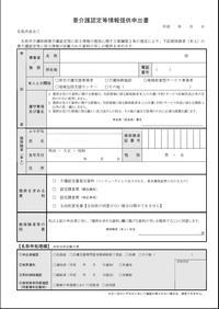 要介護認定調査委託事業所向け情報 | 世田谷区