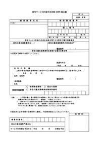 申請書ダウンロード・電子申請 | 高崎市