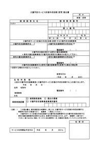 認定調査票の特記事項様式|前橋市